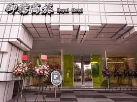 高雄酒店图片_7