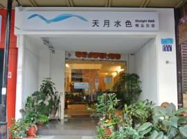 鱼池酒店图片_4