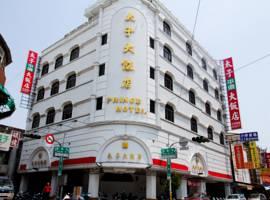 台南酒店图片_2