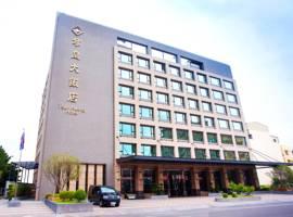 嘉义市酒店图片_2
