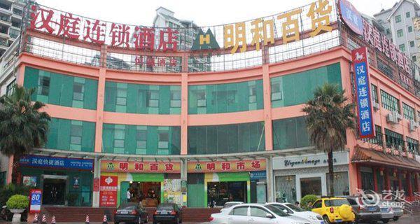 汉庭酒店(珠海九洲大道店)-钟点房图片