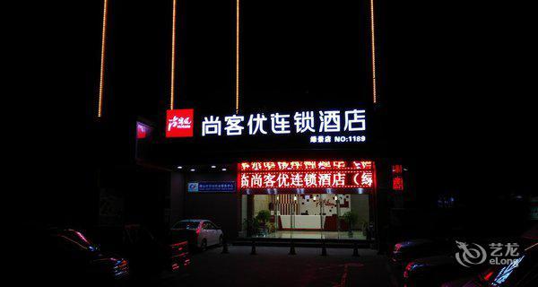 尚客优酒店(季华园地铁站店)-钟点房图片