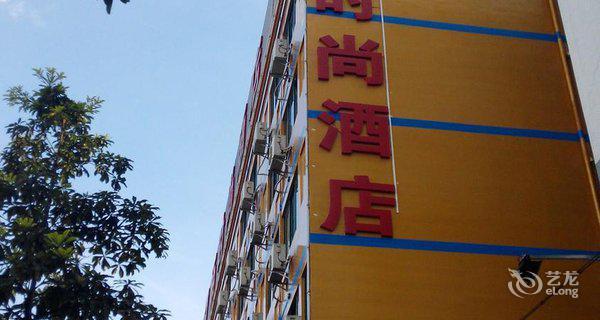 7栢时尚酒店-钟点房图片