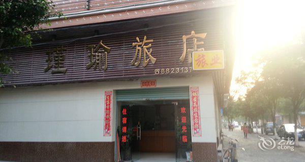 佛山瑾瑜旅店(总店)-钟点房图片