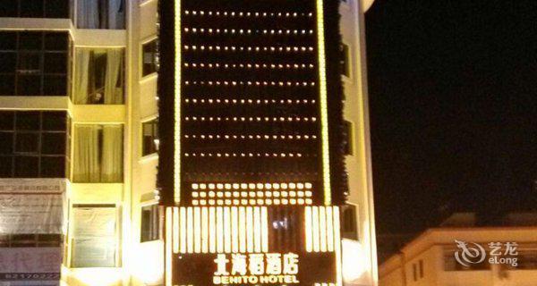 北海稻酒店(东莞樟木头店)-钟点房图片