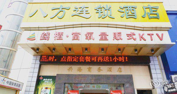 八方连锁酒店凤岗新高购物广场店-钟点房图片