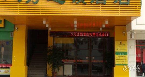 八方连锁酒店(东莞长安厦岗店)-钟点房图片
