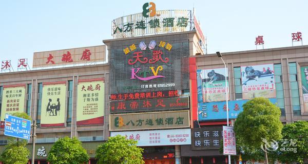 八方快捷酒店(东莞石龙分店)-钟点房图片