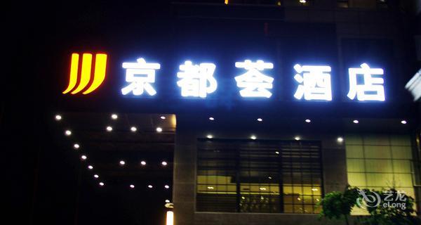 东莞京都荟酒店(长安店)-钟点房图片