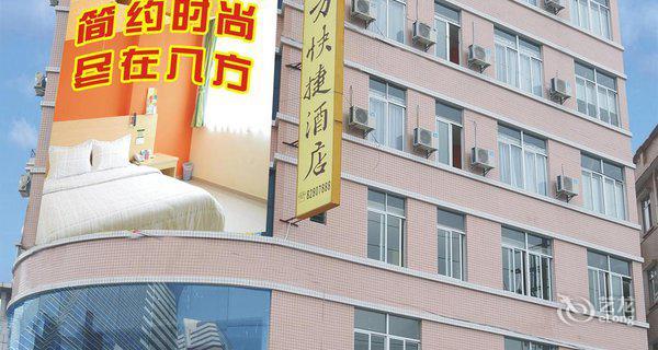 八方快捷酒店(东莞东坑店)-钟点房图片