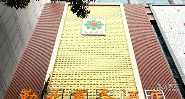 东莞勤业酒店-钟点房图片