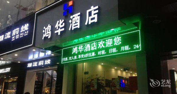 东莞鸿华酒店-钟点房图片