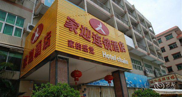 东莞家迎连锁酒店(茶山火车站店)-钟点房图片