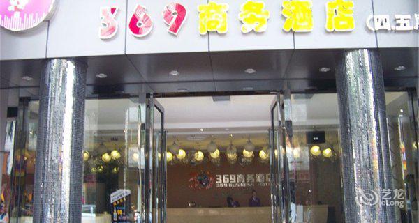 中山369商务酒店-钟点房图片