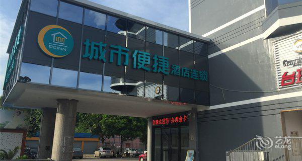 城市便捷酒店(中山港大道店)-钟点房图片