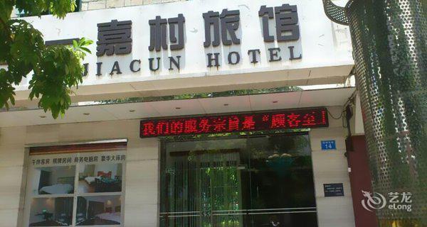 一嘉村连锁酒店(中山坦洲总店)-钟点房图片