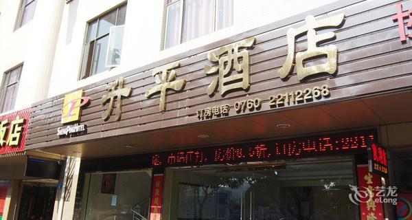 中山小榄升平酒店-钟点房图片