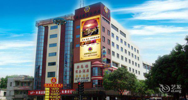 中山新高雅商务酒店-钟点房图片