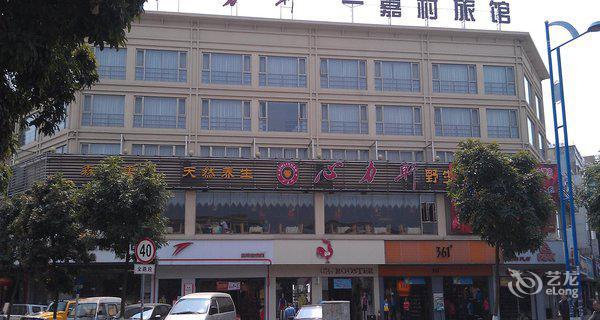 一嘉村连锁酒店(中山瑞源店)-钟点房图片