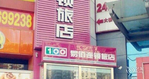 易佰连锁酒店(北京分钟寺店)4小时房图片