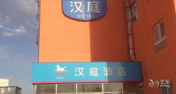 汉庭(北京西三旗新都环岛店)-钟点房图片