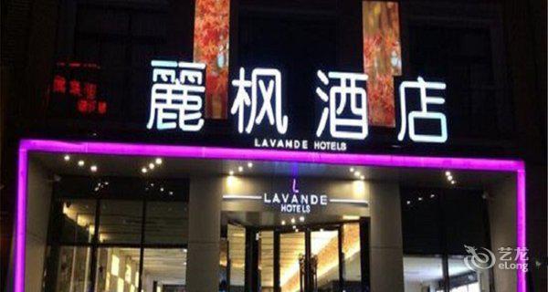 丽枫酒店(三亚第一市场店)-钟点房图片