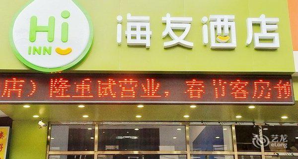 汉庭海友酒店(三亚湾店)-钟点房图片