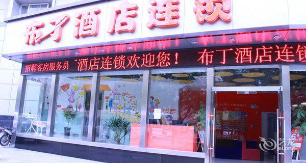 布丁(上海复旦儿科医院店)-钟点房图片