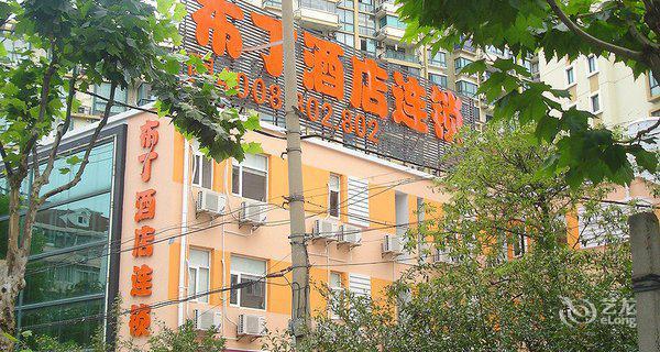 布丁酒店(上海中山公园店)-钟点房图片