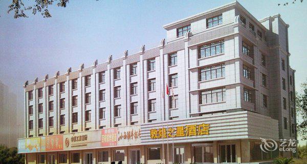 敦煌之星酒店(兰州甘兰店)-钟点房图片