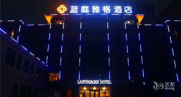 兰州安宁蓝庭雅格酒店-钟点房图片