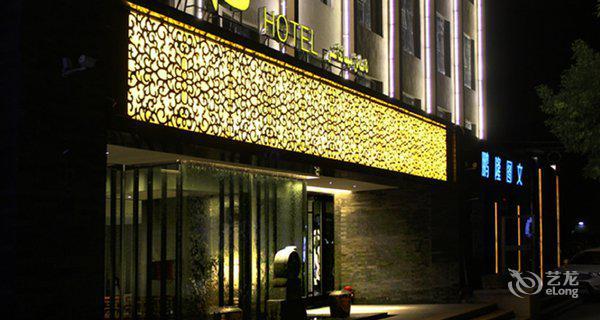 乌鲁木齐忆酒店-钟点房图片