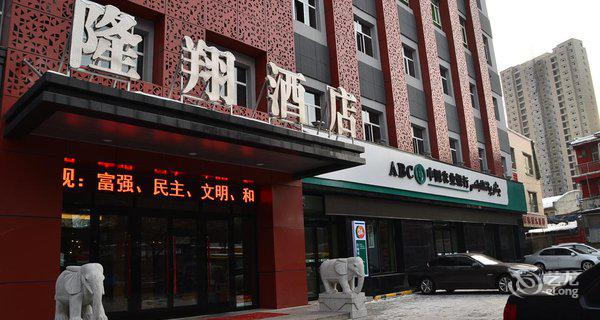 乌鲁木齐隆翔酒店-钟点房图片