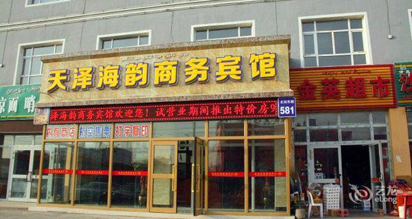 天泽海韵商务酒店-艺龙推荐-钟点房图片