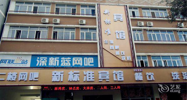 乌鲁木齐新标准宾馆-钟点房图片