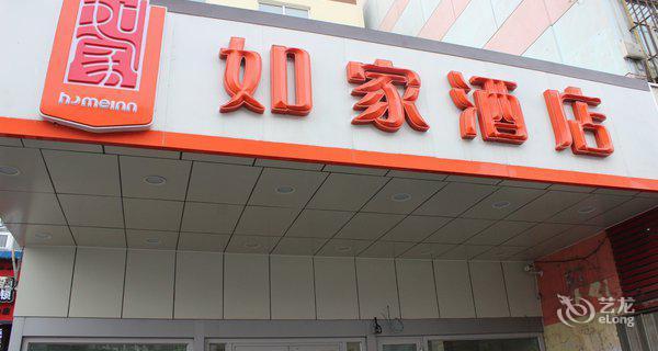 如家(乌鲁木齐红山市场店)-钟点房图片