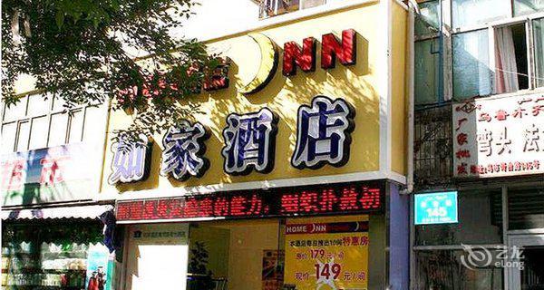 如家(乌鲁木齐黄河路店)-钟点房图片