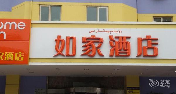 如家(乌鲁木齐北园春店)-钟点房图片