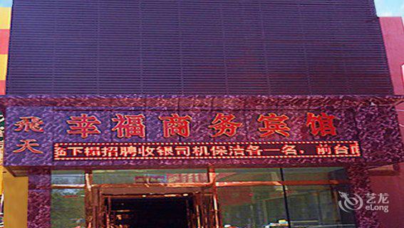 乌鲁木齐飞天幸福商务宾馆(机场店)-钟点房图片