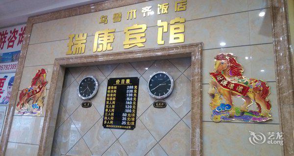 火车南站瑞康宾馆-钟点房图片