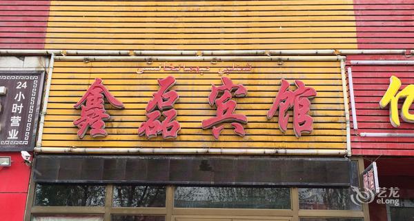 乌鲁木齐鑫磊宾馆-钟点房图片