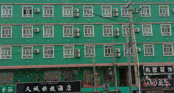 伊宁久城快捷酒店-钟点房图片