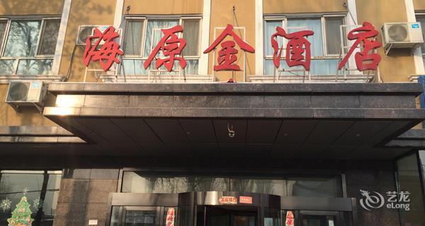 伊宁县海原金酒店-钟点房图片