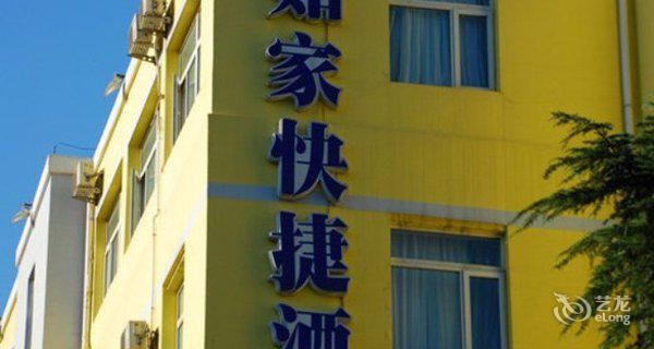 如家快捷酒店(北京北纬路店)-钟点房图片