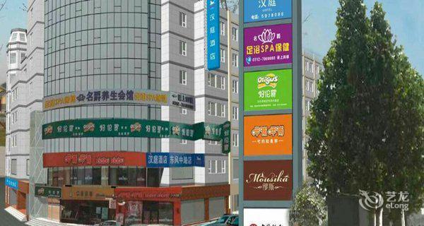 汉庭酒店(保定东风中路店)-钟点房图片