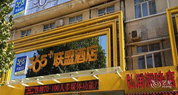 驿家365阳光大街七一路店-钟点房图片