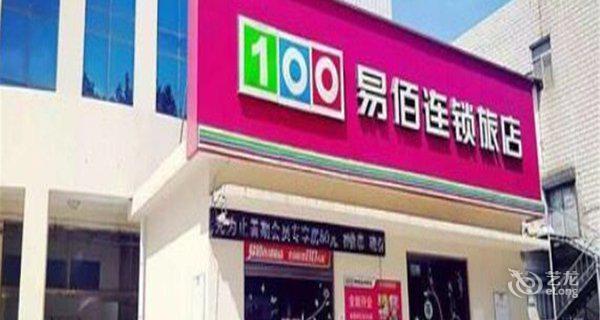 易佰连锁保定农大东校区店4小时房图片