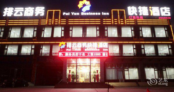 燕郊排云商务快捷酒店(三河)-钟点房图片