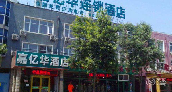 嘉亿华(燕郊大学城店)-钟点房图片