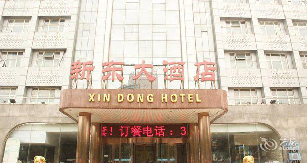 三河新东大酒店-钟点房图片